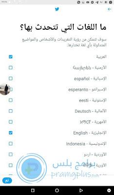 اختيار اللغة برنامج تويتر 2020