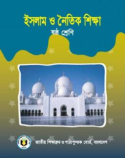 ষষ্ট শ্রেণির ইসলাম ও নৈতিক শিক্ষা বই pdf download | ৬ষ্ট শ্রেণির ইসলাম ও নৈতিক শিক্ষা বই পিডিএফ