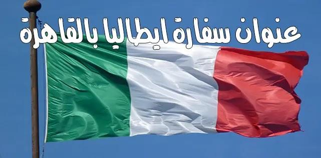 عنوان سفارة ايطاليا بالقاهرة