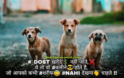 Dosti-Shayari-Photo-Download