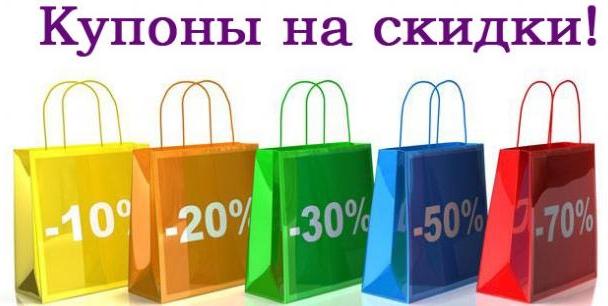 Бесплатные купоны для скидки и акции на покупку в магазине