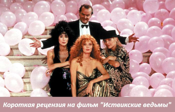 """Короткая рецензия на фильм """"Иствикские ведьмы"""" / The Witches of Eastwick"""