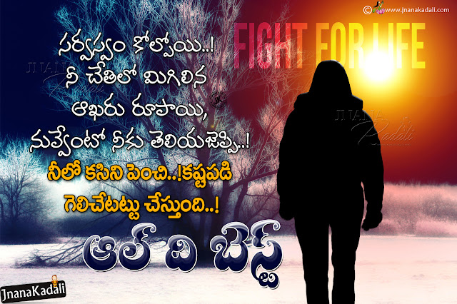 Life Changing Telugu Motivational Messages for Whats App Dp-All the best telugu quotes,Inspirational All The Best Wishes Telugu Greetings SMS Quotes Kavithalu Images,Nice Telugu All The Best Motivational Speeches in Telugu-Best words on life in Telugu,All the best Motivational Speeches in Telugu-Whats App Sharing inspiring Quotes in Telugu,Latest Telugu All the Best Motivational Quotes hd Wallpapers Free Download,All The Best Telugu Motivational Sayings with Alone Boy Hd Wallpapers Quotes in Telugu,All the Best Famous Inspirational Messages for Life Success In Telugu,Best Telugu Life Motivational Good Reads All The Best Quotes wishes Greetings with hd images