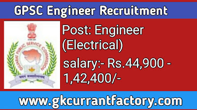 Gpsc Engineer (Electrical) Recruitment, Gpsc Recruitment