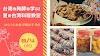 台湾の発酵を学ぶ!夏の台湾料理教室