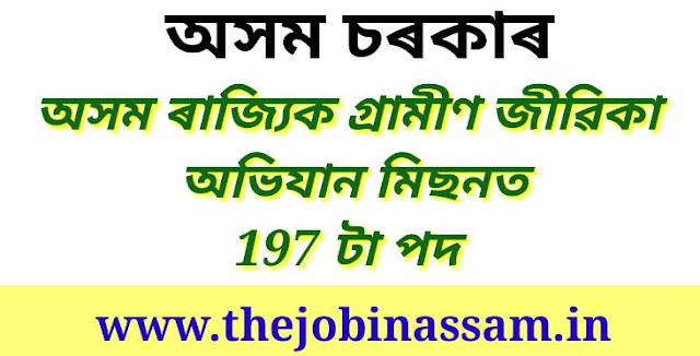Assam State Rural Livelihood Mission Recruitment 2019