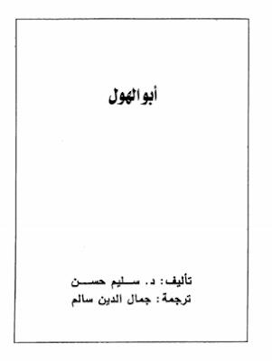 كتاب الهول سليم