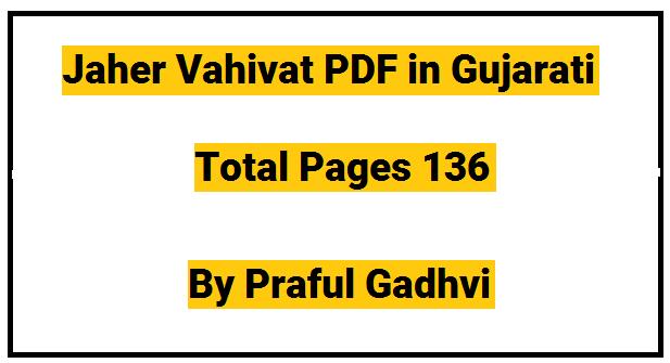 "GPSC Special ""Jaher Vahivat"" PDF File"