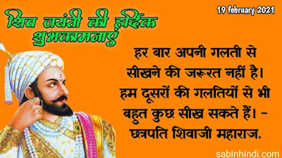 motivational shivaji maharaj quotes in hindi