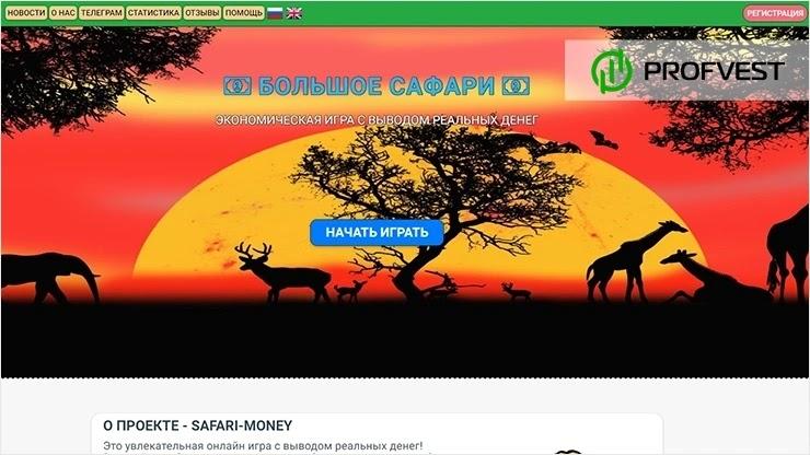Safari-Money обзор и отзывы проекта