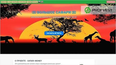 🥇Safari-Money.ru: обзор и отзывы [HYIP СКАМ]