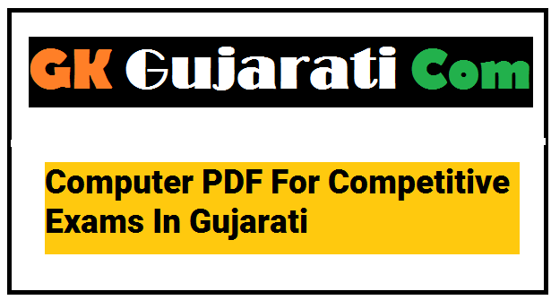 Computer PDF For Competitive Exams In Gujarati