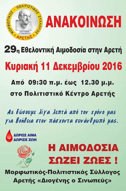 Την 29η εθελοντική αιμοδοσία πραγματοποιεί ο Σύλλογος Αρετής «Διογένης ο Σινωπεύς»