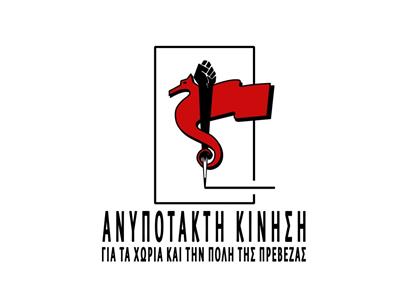 Πρέβεζα: Προτάσεις και θέσεις αρχών της «ΑΝΥΠΟΤΑΚΤΗΣ ΚΙΝΗΣΗΣ για τα χωριά και την πόλη της Πρέβεζας» για το ζήτημα των αδέσποτων