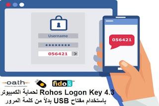 Rohos Logon Key 4.3 لحماية الكمبيوتر باستخدام مفتاح USB بدلاً من كلمة المرور