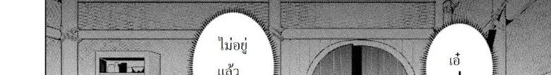 Tensei Kenja no Isekai Life - หน้า 22