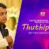 Thuthippaen - துதிப்பேன் :- Vijay Aaron