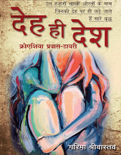 Deh-Hi-Desh-By-Garima-Shrivastav-PDF-Book-In-Hindi-Free-Download