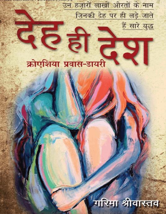 देह ही देश : गरिमा श्रीवास्तव द्वारा मुफ़्त पीडीऍफ़ पुस्तक हिंदी में | Deh Hi Desh By Garima Shrivastav PDF Book In Hindi Free Download