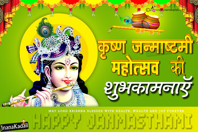 Lord Krishna hd wallpapers with janmasthami Greetings in Hindi, Happy krishna Janmasthami vector wallpapers Free download
