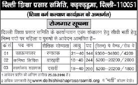 Delhi shiksha Prasar samiti Job Recruitment Notification 2016 posts 588