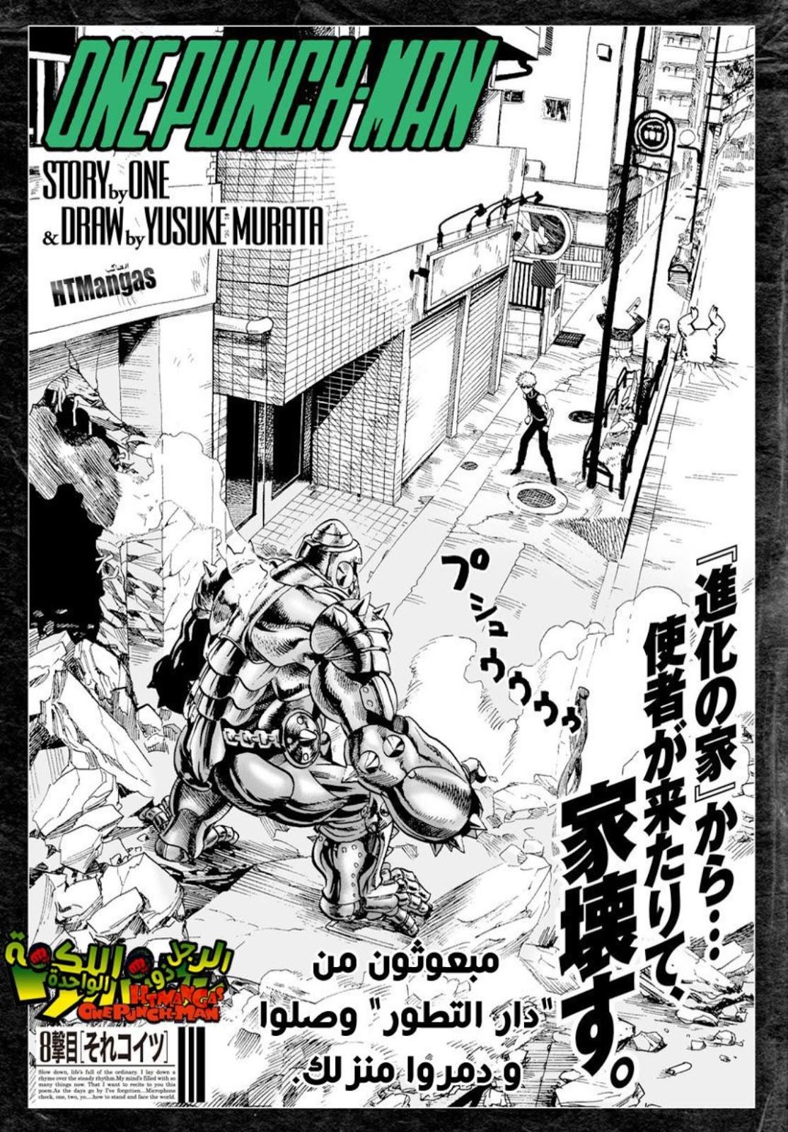 ون بنش مان One Punch Man الحلقة 8
