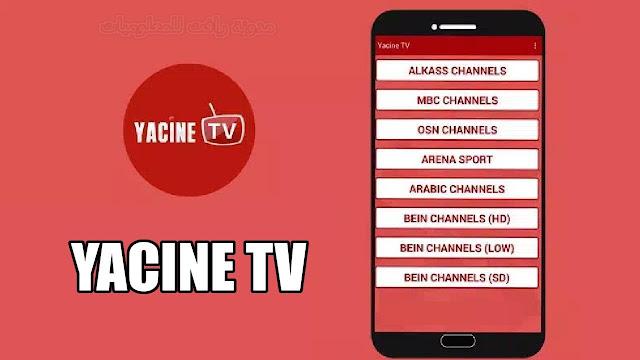 تطبيق ياسين تيفي تحميل YACINE TV تطبيق مشاهدة القنوات مشاهدة القنوات المشفرة مشاهدة القنوات المفتوحة تطبيقات اندرويد .