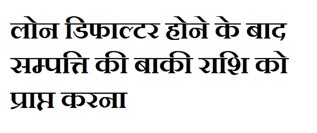 loan default legal action, loan default legal rights in india, legal rights of loan defaulters hindi, loan defaulter ke kanuni adhikar, loan defaulter process in hindi, indian law for loan defaulters in hindi, personal loan defaulters punishment