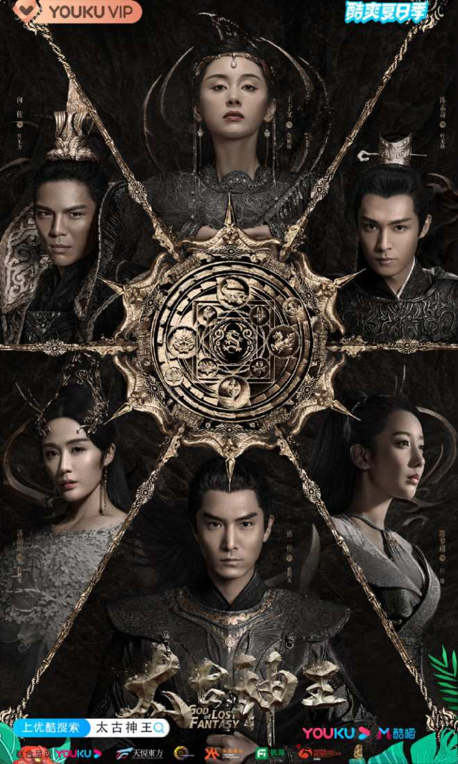 God of Lost Fantasy Poster