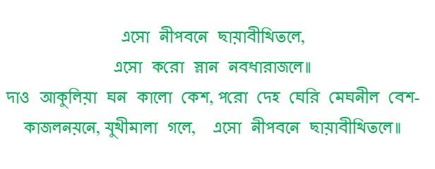 https://suronuragi.blogspot.com/2020/06/eso-nipobone-chaya-bithitole-lyrics.html