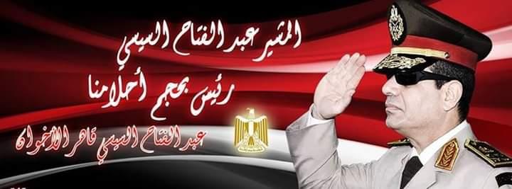 تحية للقيادة العسكرية المصرية