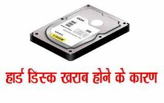 Hard Disk खराब होने के कारण और उपाय