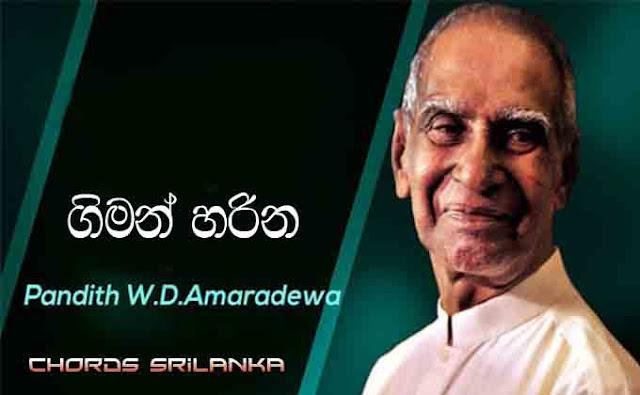 Giman Harina Diyamba Dige song chords, Adarayada Me song chords,  W.D. Amaradewa songs, W.D. Amaradewa song chords, Giman Harina song mp3,