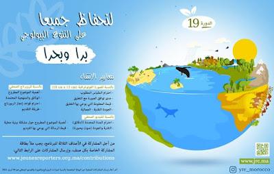 مسابقة الصحافيين الشباب من أجل البيئة صنف الفيديو الصحفي  الثانوية الإعدادية ابن خلدون