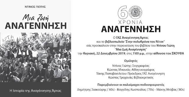 Απόψε η επετειακή εκδήλωση στην Άρτα για τα 60 χρόνια της Αναγέννησης