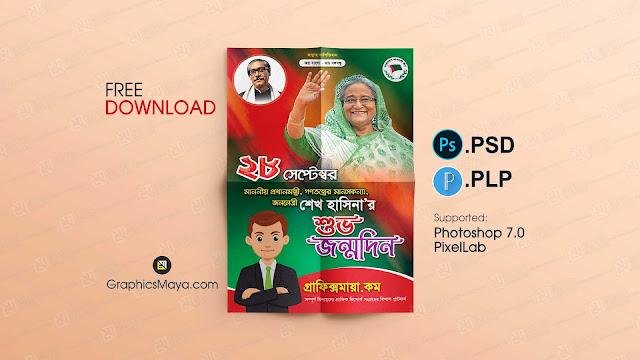 28 September Sheikh hasina Birthday Poster Design PSD & PLP File Free Download