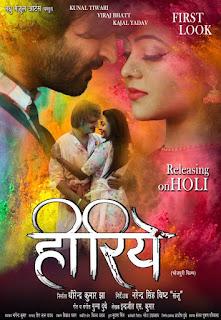 Hiriye Bhojpuri Movie Star casts, News, Wallpapers, Songs & Videos