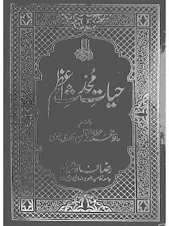 Hayat E Muhaddis E Azam Pakistan / حیات محدث اعظم پاکستان  by مولانا محمد عطاء الرحمن قادری رضوی