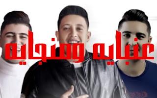 كلمات اغنيه عنبايه منجايه حمو بيكا ميسرة نور التوت