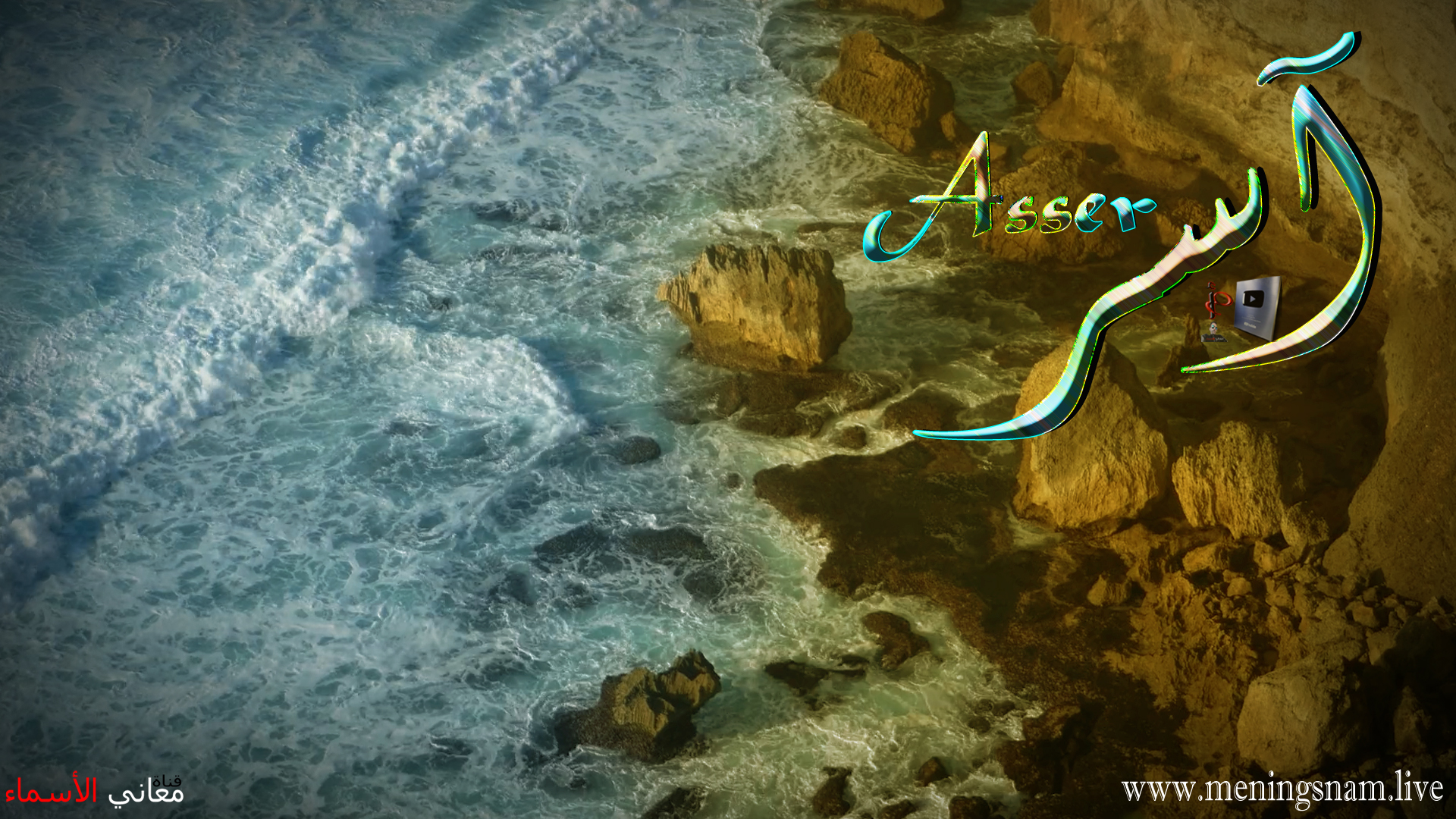 معنى اسم آسر وصفات حامل هذا الإسم Aser