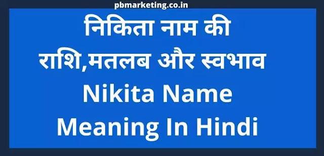 nikita name meaning in hindi