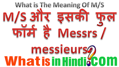 What is the meaning of Ms in Hindi