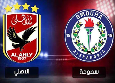 # مباراة الأهلي وسموحة مباشر 21-4-2021 ماتش الأهلي وسموحة ضمن الدوري المصري