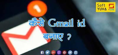 Kaise Banaye Gmail id? How to create Gmail id?