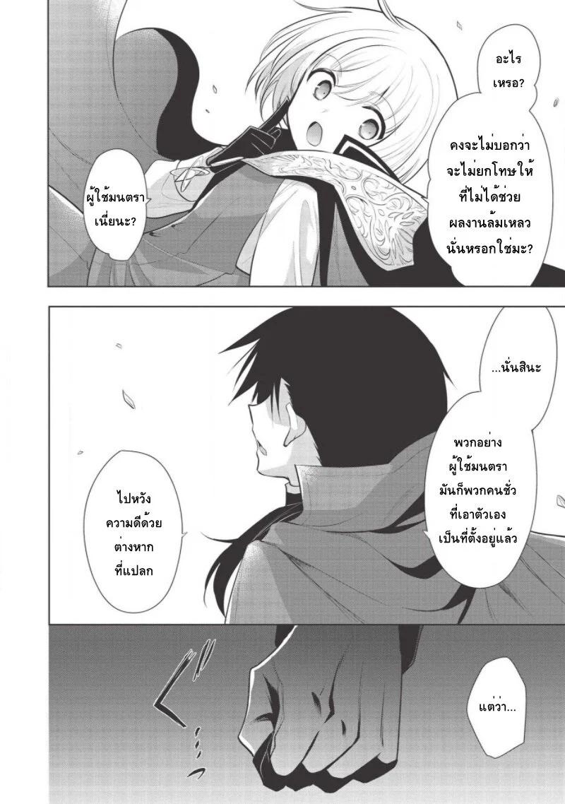 อ่านการ์ตูน Maou no Ore ga Dorei Elf wo Yome ni Shitanda ga Dou Medereba Ii ตอนที่ 32 หน้าที่ 18