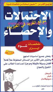 تحميل كتاب الاحتمالاتت والإحصاء pdf ، سلسلة شوم