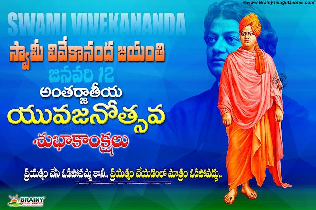 swami vivekananda jayanthi images, swami vivekananda jayanthi quotes greetings