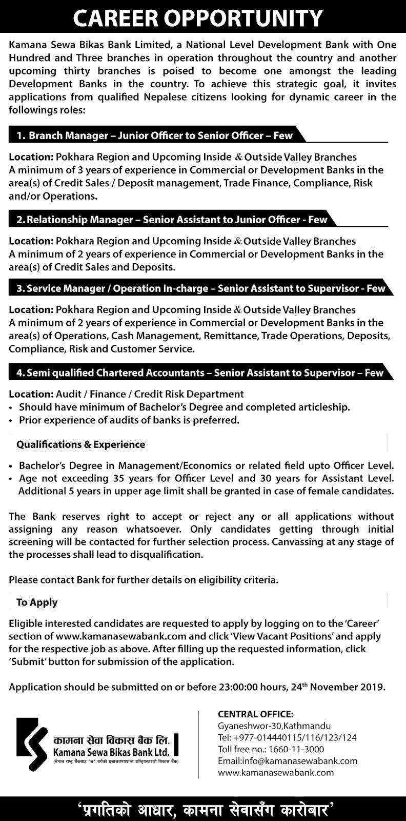 Career Opportunity at Kamana Sewa Bikas Bank Limited