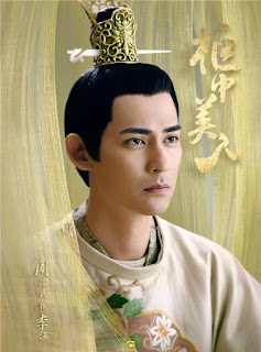 Vic Zhou in Beauties in the Closet, a Chinese fantasy palace drama