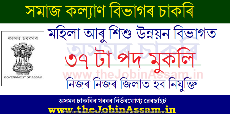 Social Welfare Department, Assam Recruitment 2020